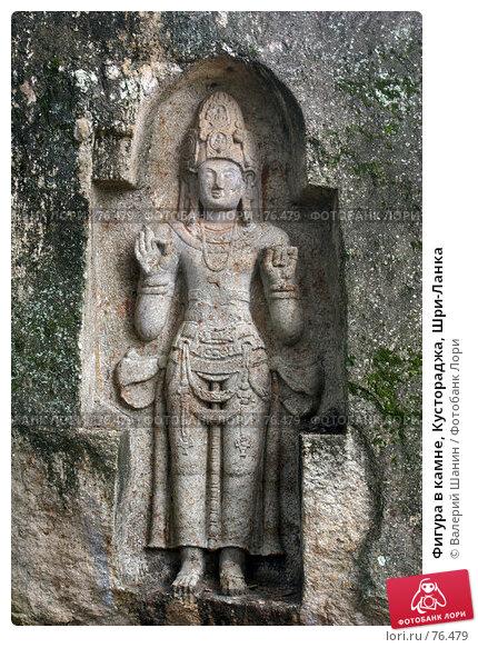 Фигура в камне, Кустораджа, Шри-Ланка, фото № 76479, снято 19 июня 2007 г. (c) Валерий Шанин / Фотобанк Лори