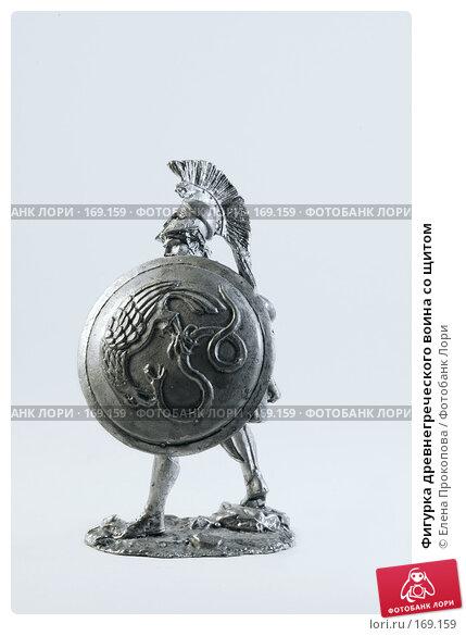 Фигурка древнегреческого воина со щитом, фото № 169159, снято 5 декабря 2016 г. (c) Елена Прокопова / Фотобанк Лори