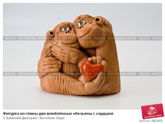 Фигурка из глины две влюблённые обезьяны с сердцем, фото № 183815, снято 23 мая 2017 г. (c) Баевский Дмитрий / Фотобанк Лори