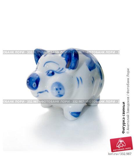 Фигурка свиньи, фото № 332987, снято 9 июля 2006 г. (c) Анатолий Заводсков / Фотобанк Лори