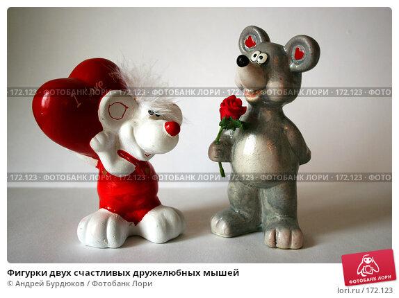 Фигурки двух счастливых дружелюбных мышей, фото № 172123, снято 25 ноября 2007 г. (c) Андрей Бурдюков / Фотобанк Лори
