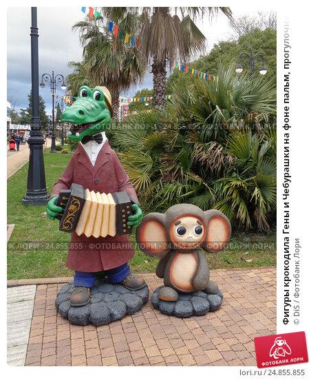 Купить «Фигуры крокодила Гены и Чебурашки на фоне пальм, прогулочная аллея в Сочи», фото № 24855855, снято 14 декабря 2016 г. (c) DiS / Фотобанк Лори