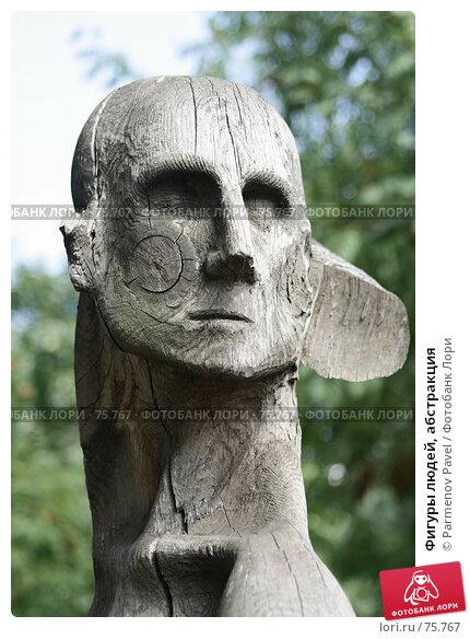 Купить «Фигуры людей, абстракция», фото № 75767, снято 23 августа 2007 г. (c) Parmenov Pavel / Фотобанк Лори