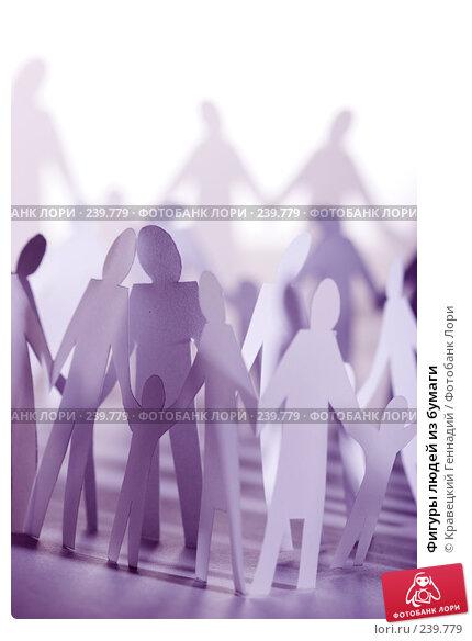 Купить «Фигуры людей из бумаги», фото № 239779, снято 25 ноября 2017 г. (c) Кравецкий Геннадий / Фотобанк Лори