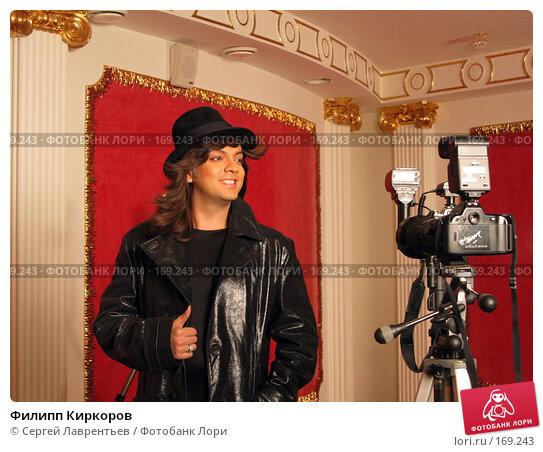 Купить «Филипп Киркоров», фото № 169243, снято 10 сентября 2003 г. (c) Сергей Лаврентьев / Фотобанк Лори