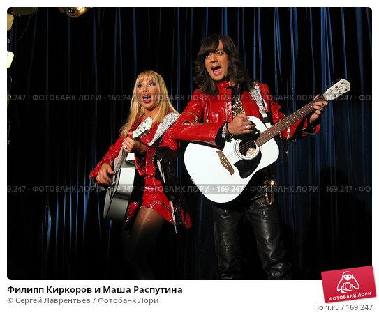 Филипп Киркоров и Маша Распутина, фото № 169247, снято 11 сентября 2003 г. (c) Сергей Лаврентьев / Фотобанк Лори