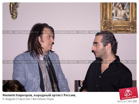 Филипп Киркоров, народный артист России,, фото № 131299, снято 24 ноября 2007 г. (c) Андрей Старостин / Фотобанк Лори