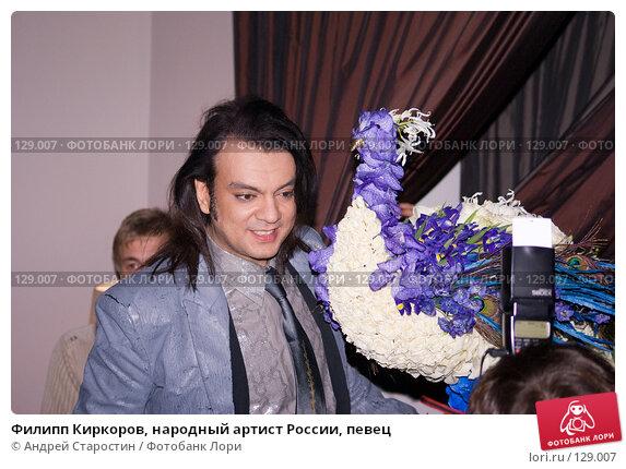 Купить «Филипп Киркоров, народный артист России, певец», фото № 129007, снято 24 ноября 2007 г. (c) Андрей Старостин / Фотобанк Лори