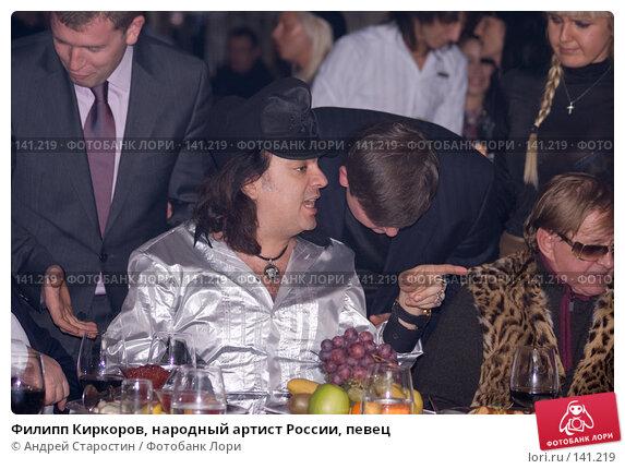 Филипп Киркоров, народный артист России, певец, фото № 141219, снято 7 декабря 2007 г. (c) Андрей Старостин / Фотобанк Лори