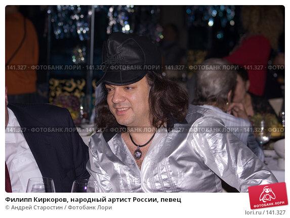 Филипп Киркоров, народный артист России, певец, фото № 141327, снято 7 декабря 2007 г. (c) Андрей Старостин / Фотобанк Лори