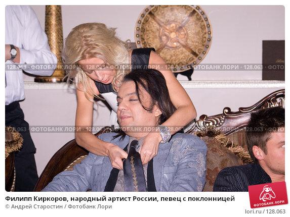 Филипп Киркоров, народный артист России, певец с поклонницей, фото № 128063, снято 24 ноября 2007 г. (c) Андрей Старостин / Фотобанк Лори
