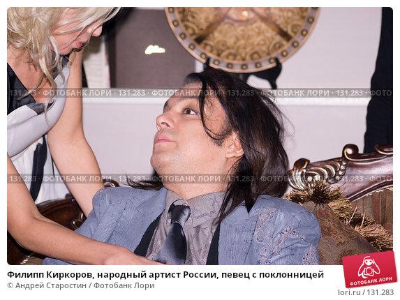 Филипп Киркоров, народный артист России, певец с поклонницей, фото № 131283, снято 24 ноября 2007 г. (c) Андрей Старостин / Фотобанк Лори
