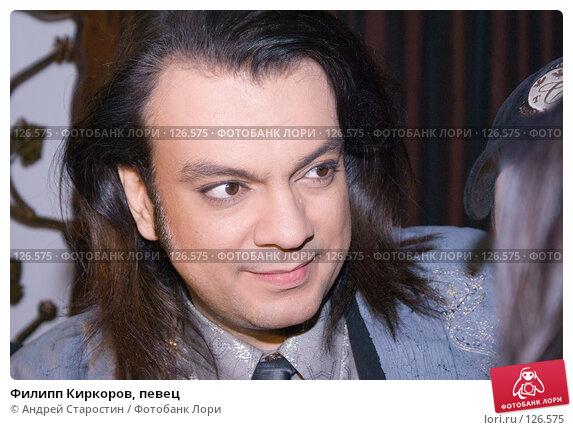 Филипп Киркоров, певец, фото № 126575, снято 24 ноября 2007 г. (c) Андрей Старостин / Фотобанк Лори