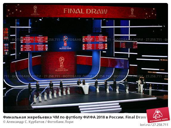 Жеребьевка Чемпионата Мира По Футболу 2018 Финал