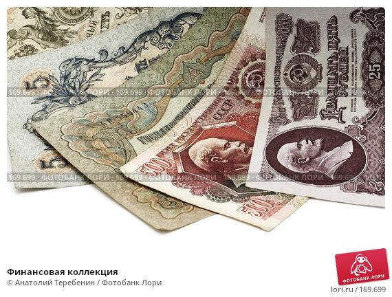 Финансовая коллекция, фото № 169699, снято 8 декабря 2007 г. (c) Анатолий Теребенин / Фотобанк Лори