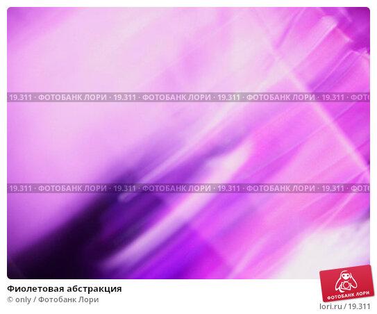 Фиолетовая абстракция, фото № 19311, снято 29 октября 2005 г. (c) only / Фотобанк Лори