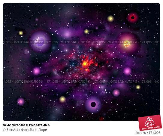 Купить «Фиолетовая галактика», иллюстрация № 171095 (c) ElenArt / Фотобанк Лори