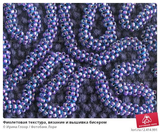 Фиолетовая текстура, вязание и вышивка бисером. Стоковое фото, фотограф Ирина Глоор / Фотобанк Лори