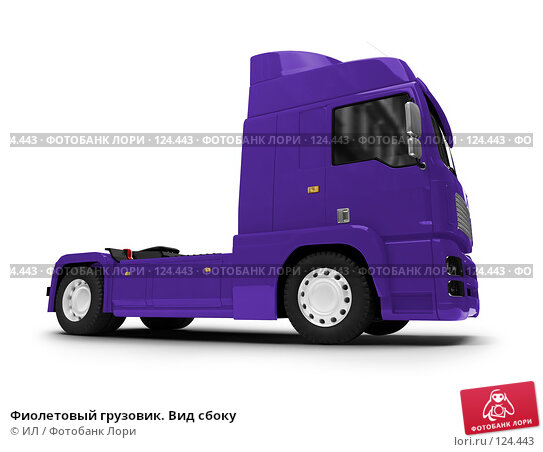 Фиолетовый грузовик. Вид сбоку, иллюстрация № 124443 (c) ИЛ / Фотобанк Лори