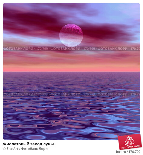 Фиолетовый заход луны, иллюстрация № 170799 (c) ElenArt / Фотобанк Лори