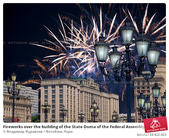 Fireworks over the building of the State Duma of the Federal Assembly of Russian Federation during Victory Day (WWII), Moscow, Russia (2019 год). Стоковое фото, фотограф Владимир Журавлев / Фотобанк Лори