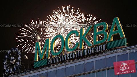 Купить «Fireworks over the inscription Moscow,Yaroslavsky railway station (inscription in Russian) against the sky. Moscow, Russia», видеоролик № 32519575, снято 26 ноября 2019 г. (c) Владимир Журавлев / Фотобанк Лори
