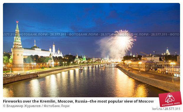 Купить «Fireworks over the Kremlin, Moscow, Russia--the most popular view of Moscow», фото № 28577311, снято 12 июня 2018 г. (c) Владимир Журавлев / Фотобанк Лори