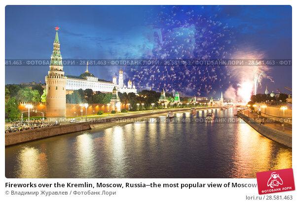 Купить «Fireworks over the Kremlin, Moscow, Russia--the most popular view of Moscow», фото № 28581463, снято 12 июня 2018 г. (c) Владимир Журавлев / Фотобанк Лори