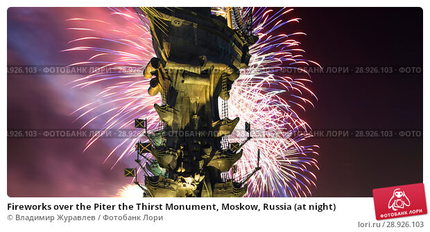 Купить «Fireworks over the Piter the Thirst Monument, Moskow, Russia (at night)», фото № 28926103, снято 1 августа 2018 г. (c) Владимир Журавлев / Фотобанк Лори