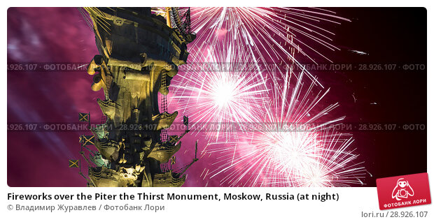 Купить «Fireworks over the Piter the Thirst Monument, Moskow, Russia (at night)», фото № 28926107, снято 1 августа 2018 г. (c) Владимир Журавлев / Фотобанк Лори