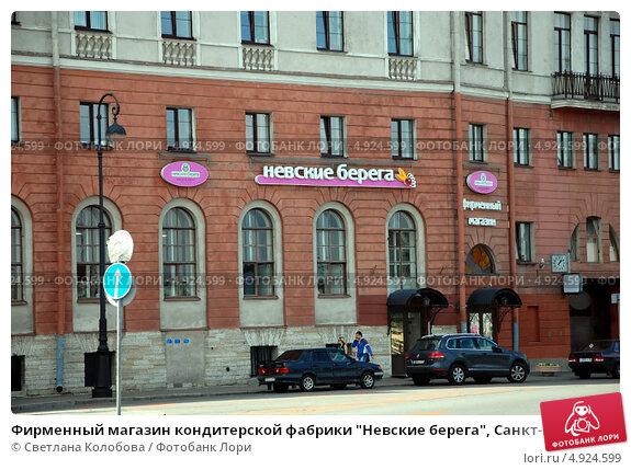 Невская косметика фирменный магазин в санкт-петербурге адреса