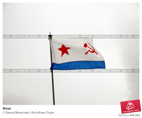 Купить «Флаг», фото № 244343, снято 1 марта 2008 г. (c) Бяков Вячеслав / Фотобанк Лори