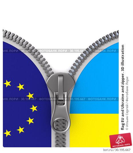 Купить «flag EU and Ukraine and zipper. 3D illustration», иллюстрация № 30195667 (c) Ильин Сергей / Фотобанк Лори