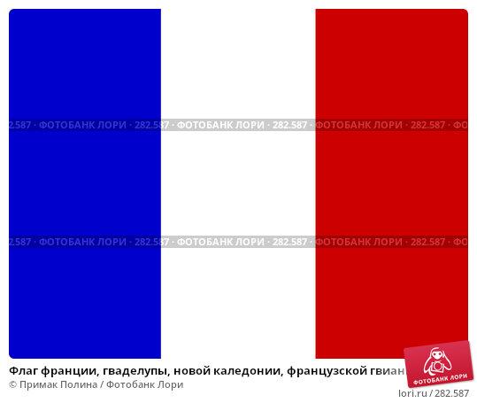 Флаг франции, гваделупы, новой каледонии, французской гвианы, острова европа, фото № 282587, снято 6 апреля 2008 г. (c) Примак Полина / Фотобанк Лори
