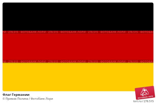 Флаг Германии, фото № 278515, снято 6 апреля 2008 г. (c) Примак Полина / Фотобанк Лори