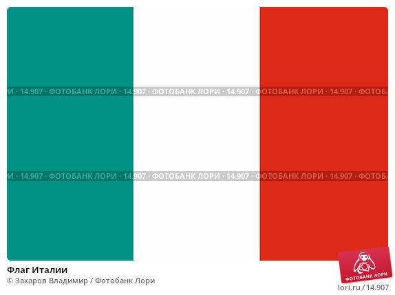 Купить «Флаг Италии», фото № 14907, снято 24 марта 2018 г. (c) Захаров Владимир / Фотобанк Лори