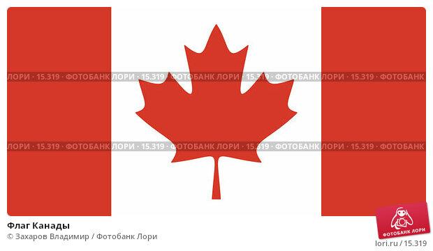 Купить «Флаг Канады», фото № 15319, снято 27 февраля 2020 г. (c) Захаров Владимир / Фотобанк Лори