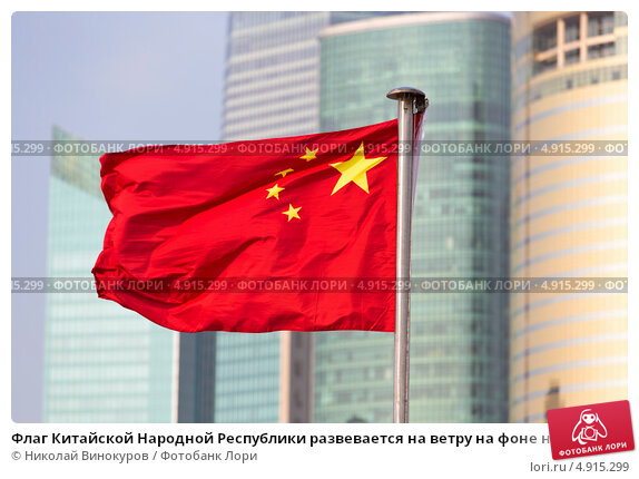Флаг Китайской Народной Республики развевается на ветру на фоне небоскребов делового района Пудонг города Шанхая, Китай, фото № 4915299, снято 12 мая 2013 г. (c) Николай Винокуров / Фотобанк Лори