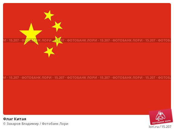 Флаг Китая, фото № 15207, снято 24 марта 2017 г. (c) Захаров Владимир / Фотобанк Лори