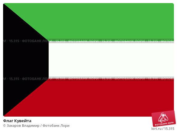 Флаг Кувейта, фото № 15315, снято 27 октября 2016 г. (c) Захаров Владимир / Фотобанк Лори
