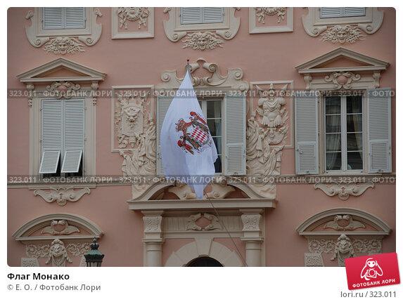 Флаг Монако, фото № 323011, снято 14 июня 2008 г. (c) Екатерина Овсянникова / Фотобанк Лори