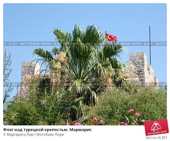 Купить «Флаг над турецкой крепостью. Мармарис», фото № 6251, снято 12 июля 2006 г. (c) Маргарита Лир / Фотобанк Лори