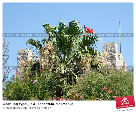 Флаг над турецкой крепостью. Мармарис, фото № 6251, снято 12 июля 2006 г. (c) Маргарита Лир / Фотобанк Лори