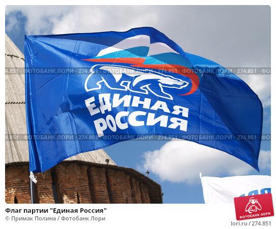 """Флаг партии """"Единая Россиия"""", фото № 274851, снято 26 апреля 2008 г. (c) Примак Полина / Фотобанк Лори"""