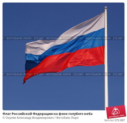 Купить «Флаг Российской Федерации на фоне голубого неба», фото № 272087, снято 29 апреля 2008 г. (c) Окунев Александр Владимирович / Фотобанк Лори