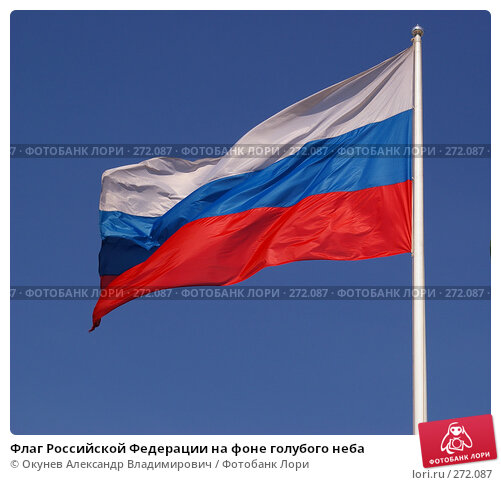 Флаг Российской Федерации на фоне голубого неба, фото № 272087, снято 29 апреля 2008 г. (c) Окунев Александр Владимирович / Фотобанк Лори