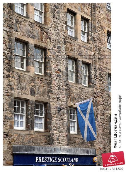 Флаг Шотландии, фото № 311507, снято 2 июня 2007 г. (c) Татьяна Лата / Фотобанк Лори
