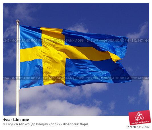Флаг Швеции, фото № 312247, снято 5 июня 2008 г. (c) Окунев Александр Владимирович / Фотобанк Лори
