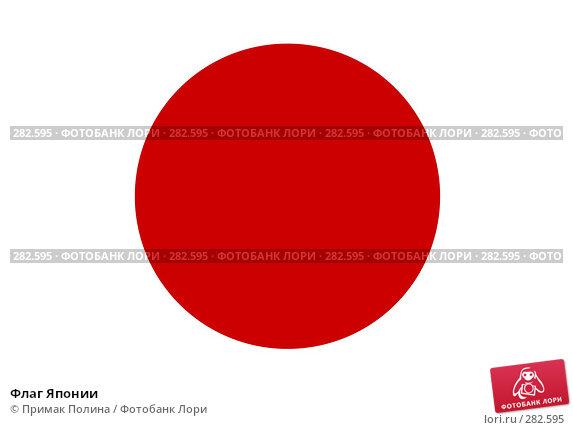 Купить «Флаг Японии», фото № 282595, снято 6 апреля 2008 г. (c) Примак Полина / Фотобанк Лори