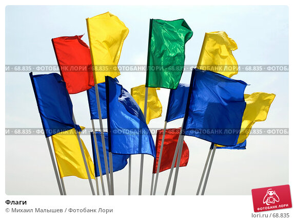 Флаги, фото № 68835, снято 24 июля 2007 г. (c) Михаил Малышев / Фотобанк Лори